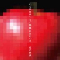 【エンタメ】椎名林檎「いろはにほへと」公式サイトでMVの視聴を開始