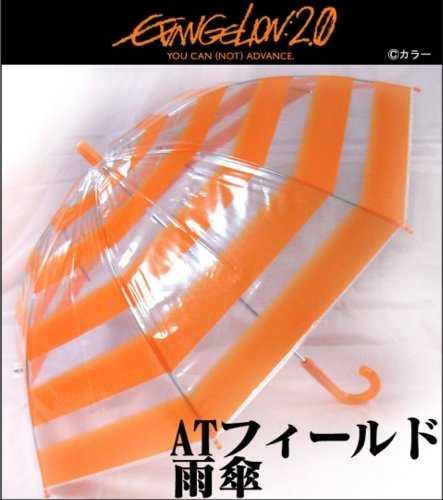 ATフィールドを全開にできる傘「エヴァンゲリヲン新劇場版:破 ATフィールド雨傘」