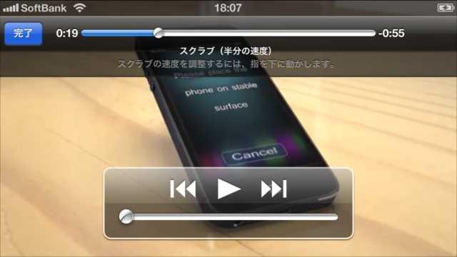 【iPhone小ワザ】動画のスクラブ(再生位置)を微調整する方法