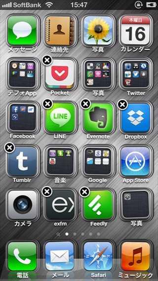 【バグ】脱獄せずにiPhoneのホーム画面にスペース(空欄)を作る方法