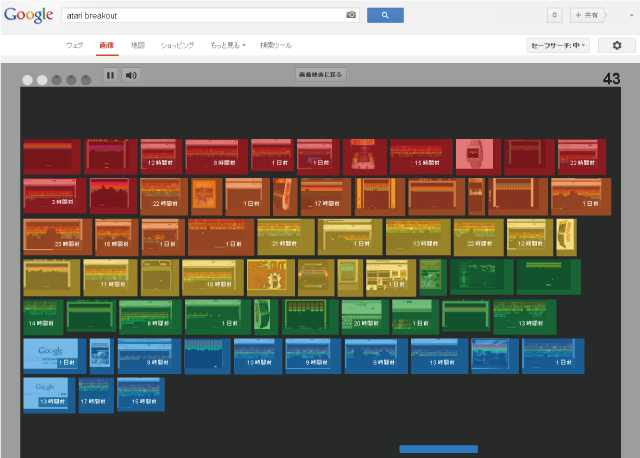 【Google隠しコマンド】「atari breakout」と画像検索するとブロック崩しで遊べる
