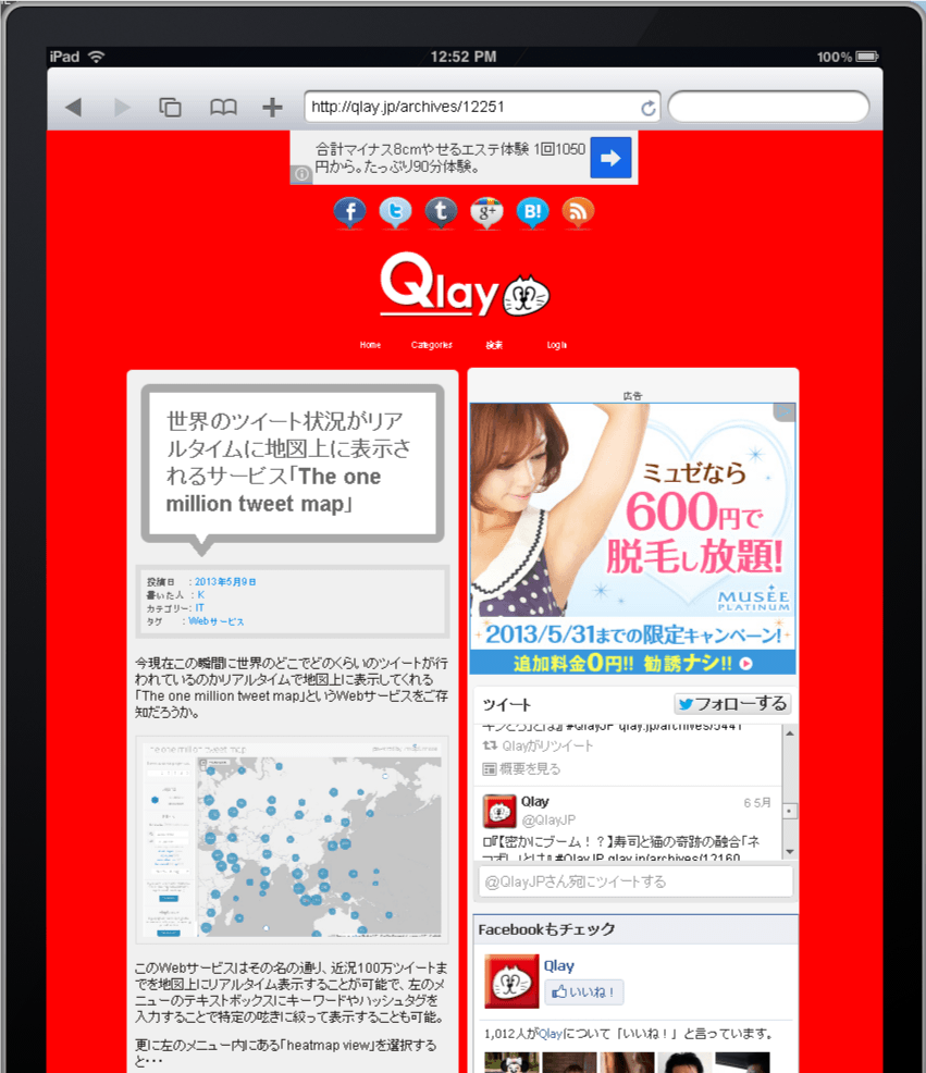 【WordPress】モバイルテーマをタブレット用に最適化する方法