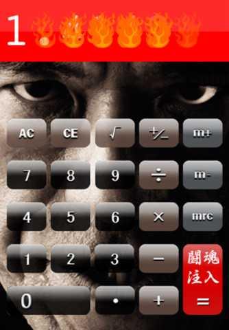1ー!足す、2ー!は、3ー!ダー!!猪木の肉声入電卓アプリ「猪木式電卓」