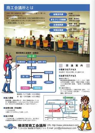 横須賀商工会議所の謎の萌キャラ「商子(しょうこ)」がネットで話題