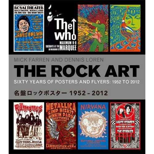 ロックポスター60年の軌跡「名盤ロックポスター 1951-2012」