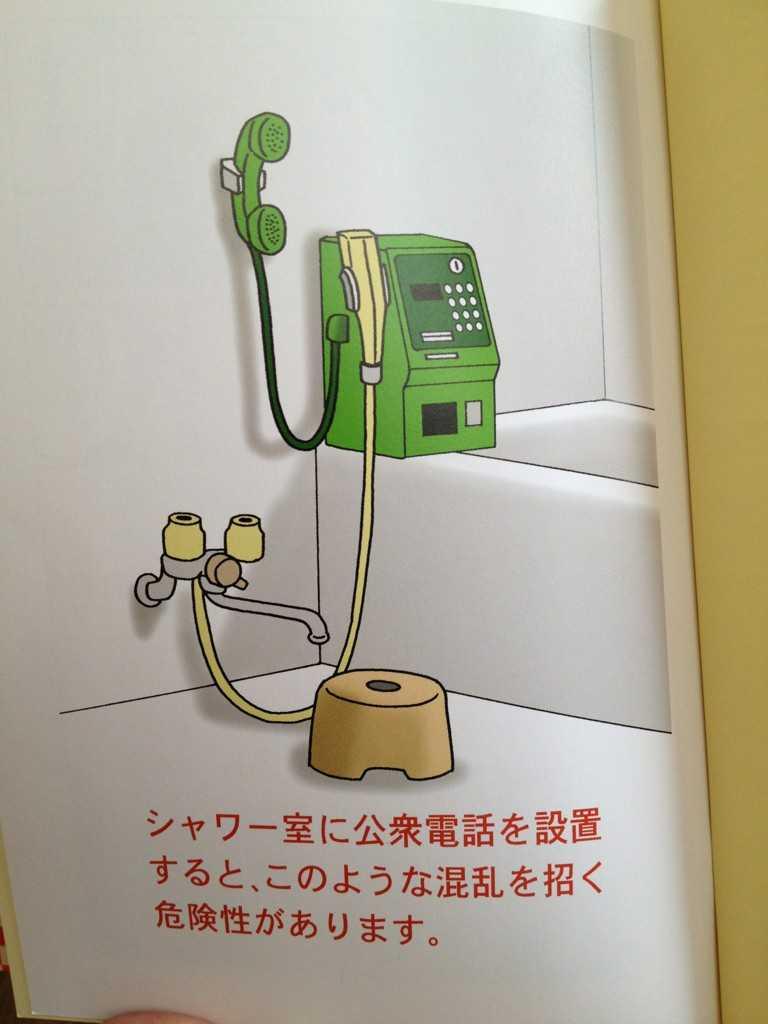 【Twitterで話題】お風呂に公衆電話を設置するとこんな間違いが起きる