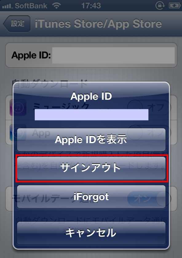 App Storeでパスワードを入力するとエラー表示がされる現象の対応策