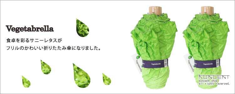 折りたたむとレタスになる野菜みたいな傘「ベジタブレラ」