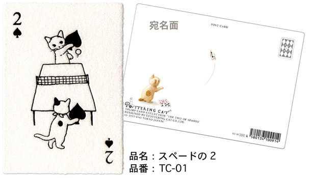 トランプをモチーフにした猫のふわふわポストカード