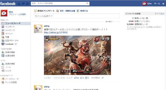 【Facebook】「新しいページインサイト」の試用グループに選ばれたけど見れない件