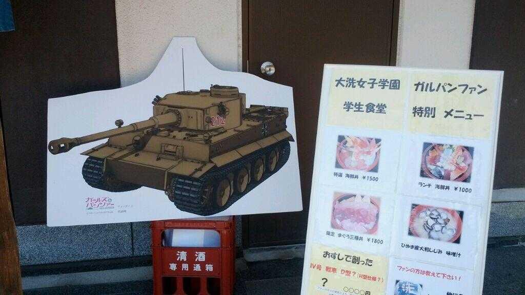 「ガールズ&パンツァー」に出てくる戦車をモデルにした「戦車寿司」が凄い