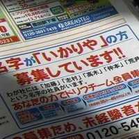 【小ネタ】ドリフターズを結成する為の広告