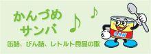 日本缶詰協会のサイトで公開されている「缶詰で作るご当地レシピ」のレベルが高すぎるぞ!