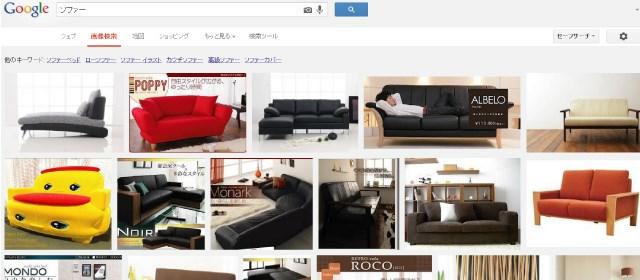 懐かしのフエキノリがそのままソファーに!?「フエキソファー」の存在感が凄かった