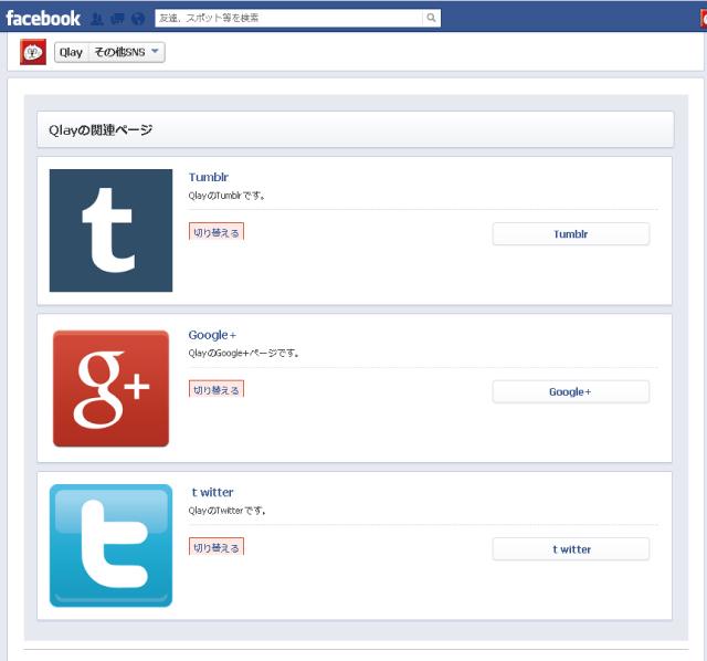 Facebookページのタブの画像&名称変更の方法とSNS一覧タブを追加する方法