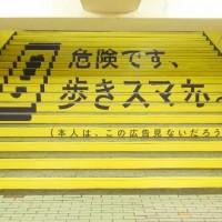 【小ネタ】新宿駅の「歩きスマホ」を危惧する広告が秀逸だとTwitterで話題