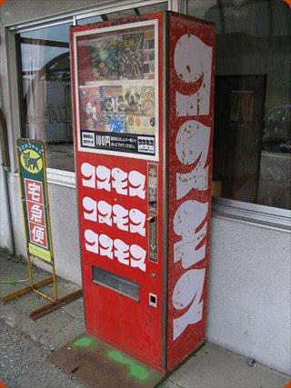 【動画】これはたまらんwww超懐かしい自動販売機「コスモス」を売れ切れるまで大人買い!!