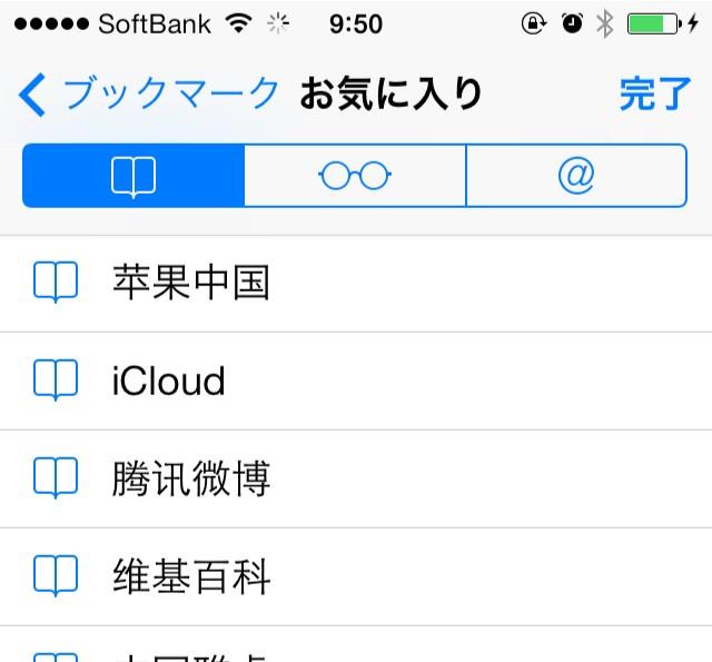 iOS7.0のSafariを開いた時に表示される中国語のショートカットを変更する方法