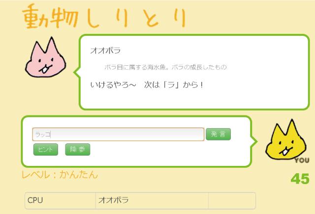 変な関西弁の生き物と「動物しりとり」で遊べるWebサービス