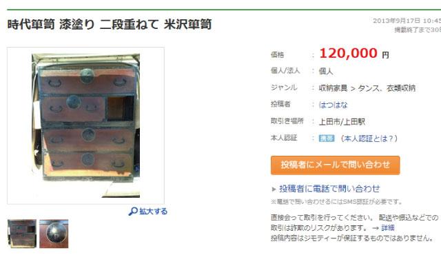 中古の家具が無料で貰えるだと!?「ジモティー」ってサイトが凄かった