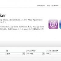 AppStoreのアプリへのリンクを作成してくれるWebサービス5種類