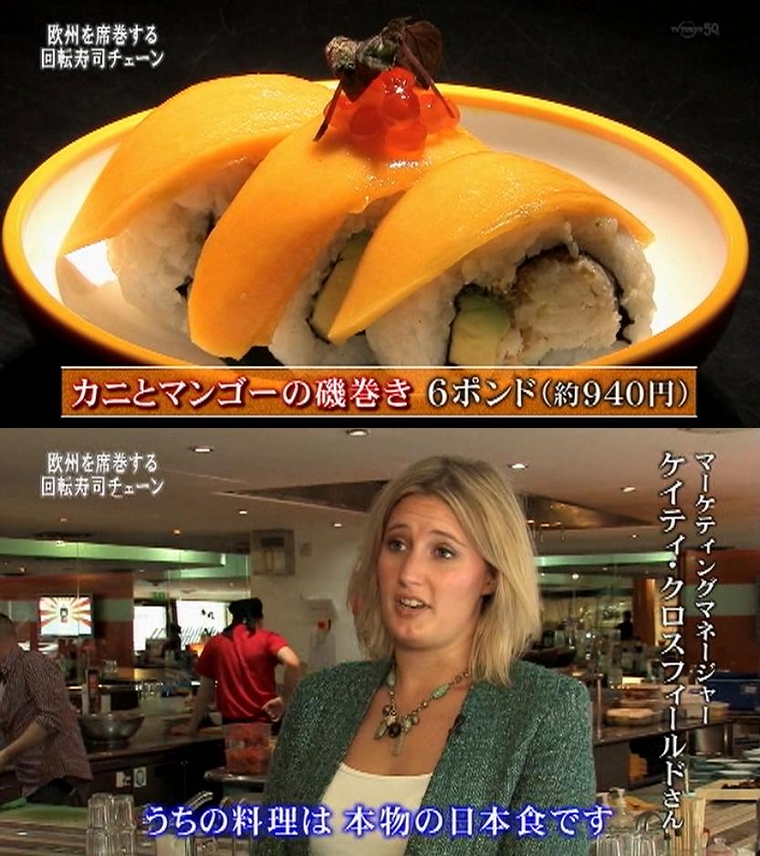 【小ネタ】海外回転寿司チェーンの言う「本物の日本食」がTwitterで話題