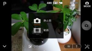 QX100画面3
