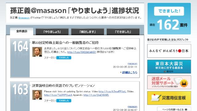 SoftBankの孫社長がTwitterで「やりましょう」と言った案件の対応状況がわかるページ
