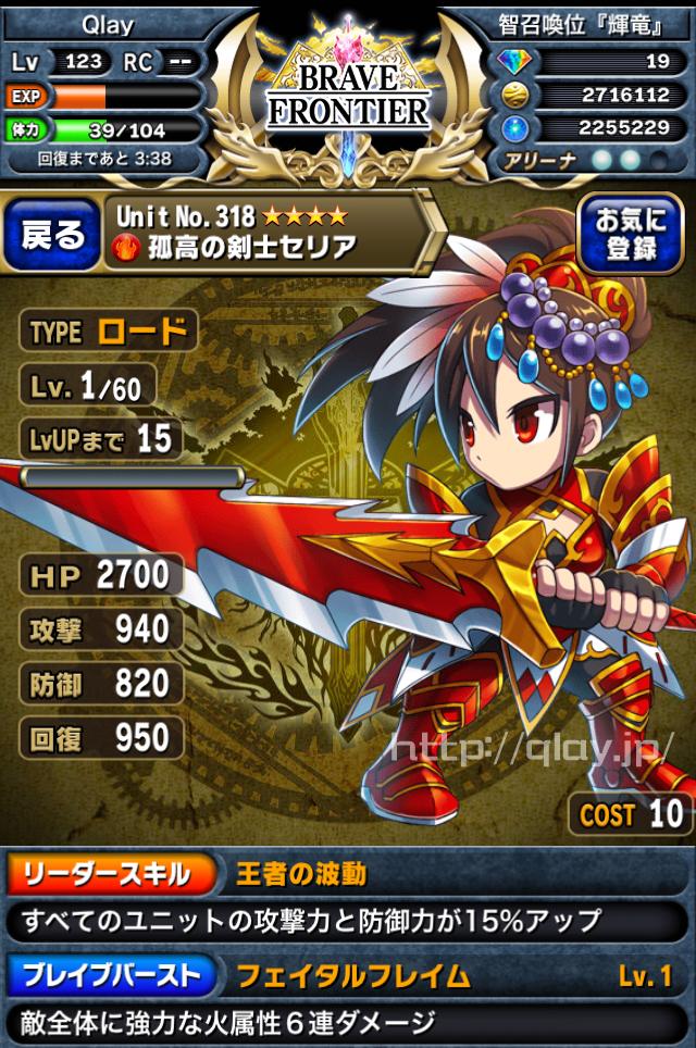 【ブレイブフロンティア攻略】FHの報酬「孤高の剣士セリア」ゲット!─リーダースキル・ステータス公開