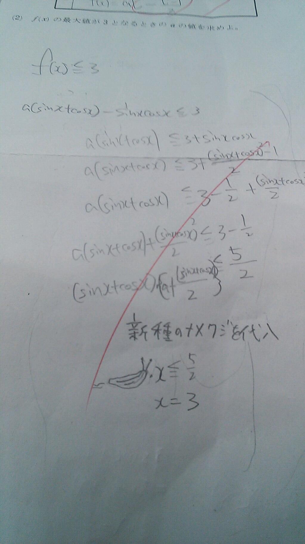 """【小ネタ】「数学のテストで""""あるもの""""を代入したら再々追試を食らった」と話題"""