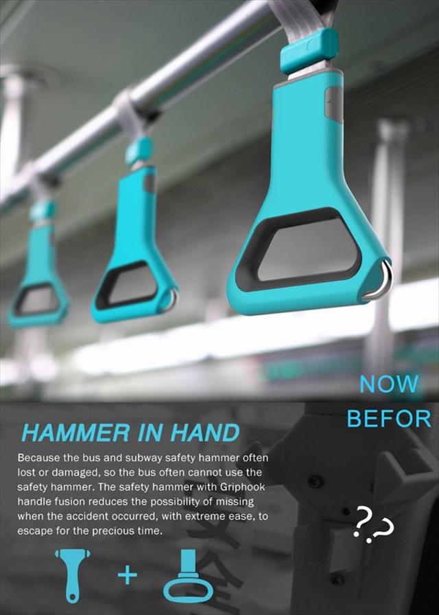 緊急時にハンマーになる吊り革の発想が凄い!