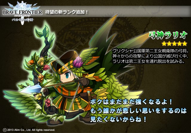 【ブレイブフロンティア攻略】ミフネ・ルナ・ヴァイスなど既存の☆4ユニットの☆5進化が決定!