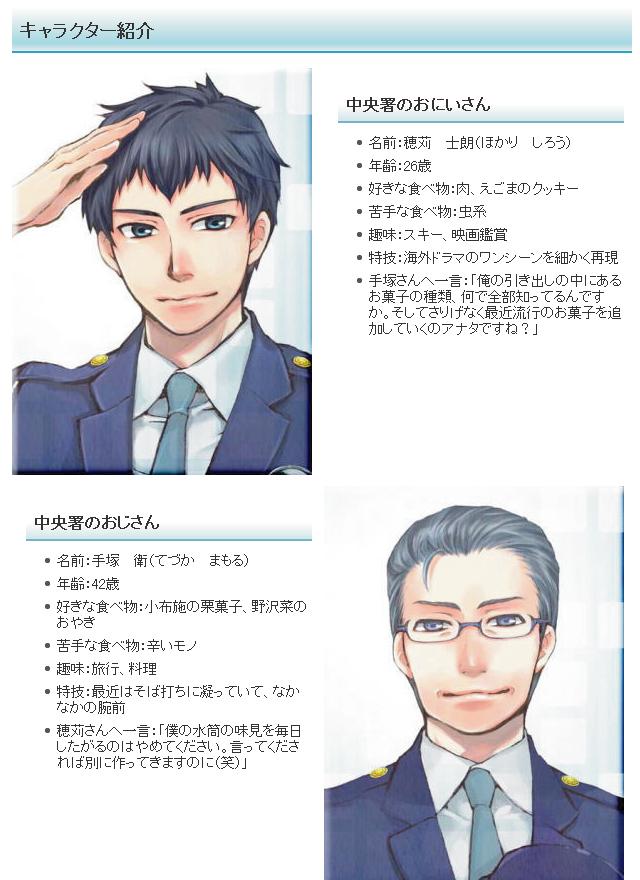 長野中央警察署イメージキャラクターがイケメンすぎると話題に