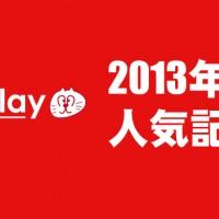 【2013年】今年の人気記事BEST10