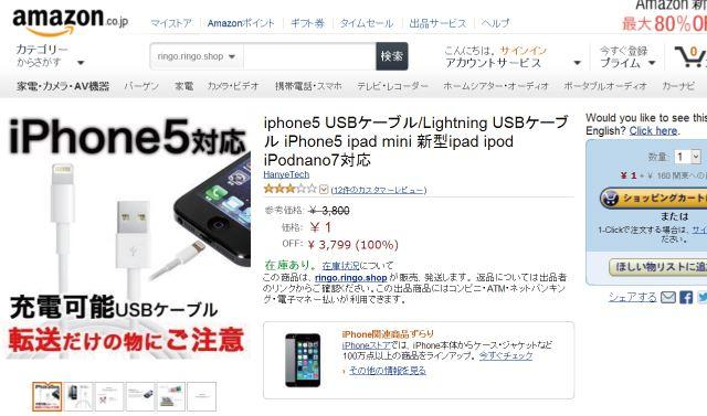 Amazonでライトニングケーブルが1円で売ってるんだけど怖くてポチれない件www