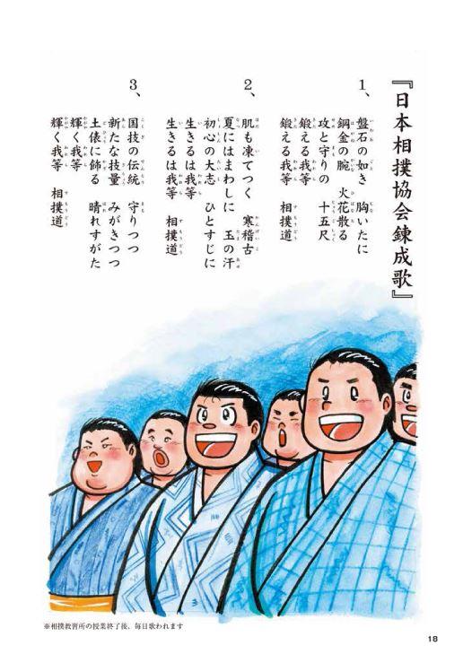 最後は日本相撲協会の公式ソング「日本相撲協会錬成歌」の歌詞で締めくくり... 日本相撲協会のHP