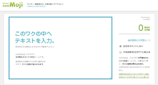地味~に役に立つ!貼り付けた文字数をカウントしてくれるWebサービス「numMoji」