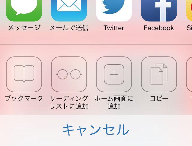 「ホーム画面に追加」を押した時に表示されるアイコンを変更する方法