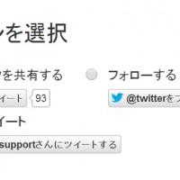 Twitterのフォローボタンやツイートボタンの埋め込みコードを取得する方法