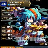 【ブレイブフロンティア】2014/3/24追加新ユニット 「シグネス・リーナ・ナリス・ファルオン」スキル&BB