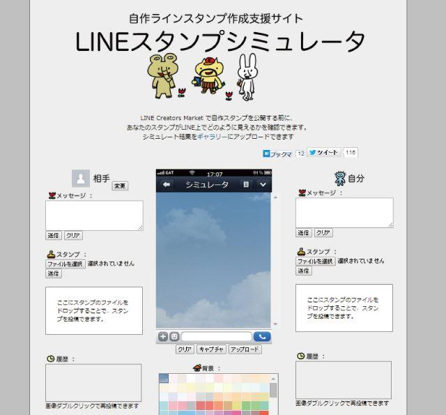 【開発者向け】自作のLINEスタンプのLINE上での表示確認ができるシミュレータが便利そうだよ