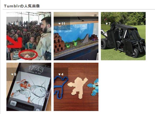 自分のTumblrの人気の画像を探してウィジェットを作製してくれるWebサービス「tumblr popular posts widgets」