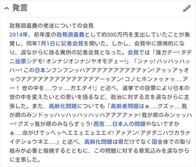 号泣会見で話題の野々村議員のWikipediaが改変されていると話題にwww