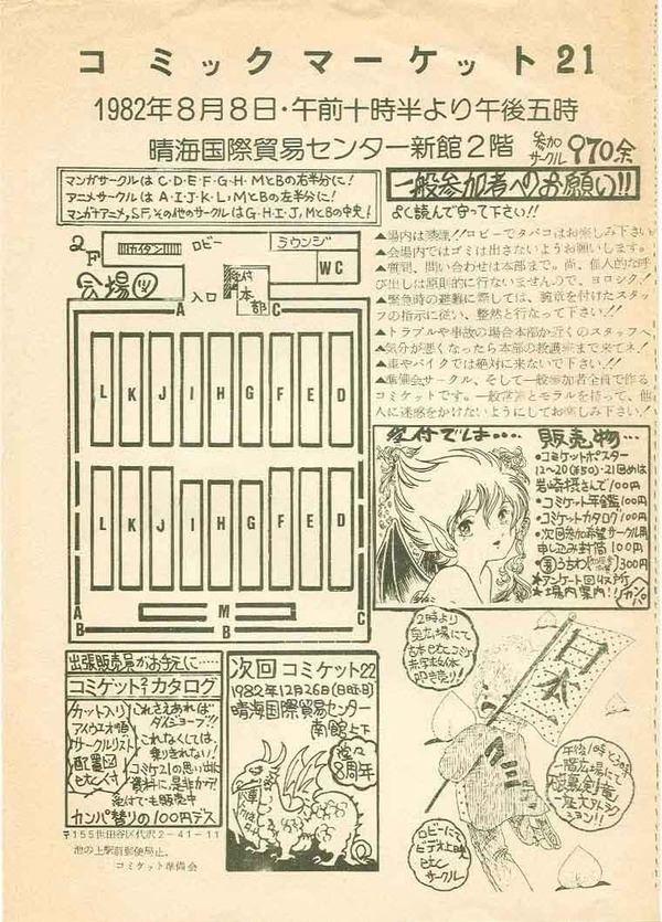 30年前(1982年)のコミケのチラシが凄いと話題「そんな昔からあったんだ!」