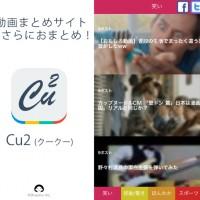 Otsumu Inc.       動画まとめサイトのまとめアプリCu2(クークー)〜キュレーションサイト/バイラルメディアのまとめ       ★★★★★12件の評価               powered by アプリスコア.com