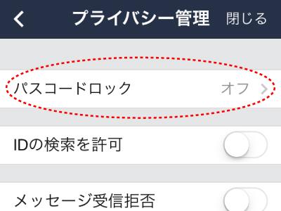 LINEのアカウント乗っ取りを防げ!LINEにパスコードを設定する方法