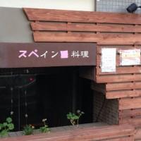 【小ネタ】インド料理屋が閉店した後に入ったスペイン料理屋が手抜き過ぎると話題