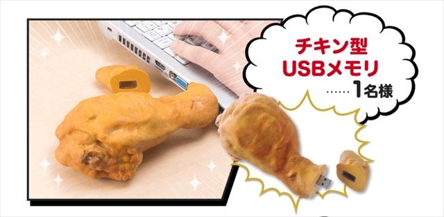 KFCのキャンペーンで貰える「チキン型iPhoneケース」のインパクトが凄いと話題