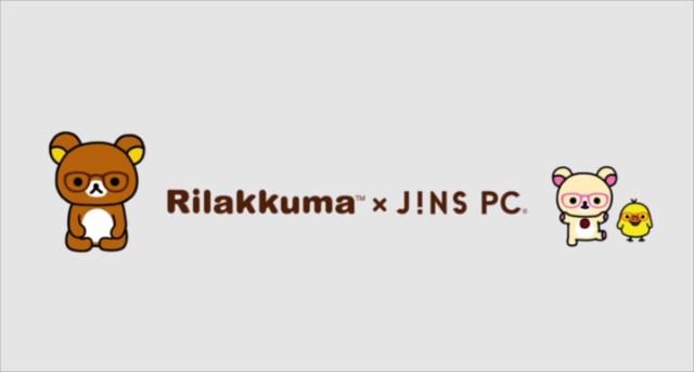 ブルーライトから目を守る「JINS PC」と「リラックマ」のコラボ眼鏡「睡眠の日(9月3日)」に発売