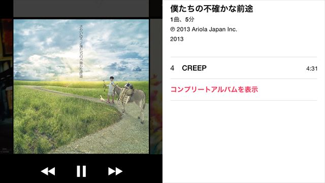 Siriの「この曲何?」と聞いて周りに流れている曲の名前を調べる機能を試したよ
